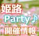 姫路の街コン・恋活パーティー