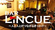 【東大阪】 BAR LiNCUE