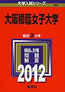 2012大阪樟蔭女子大学新入生