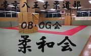 帝京八王子柔道部「柔和会」