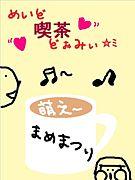 めいど喫茶どぉみぃ☆ミ