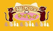 [猫カフェ] なーごなーご