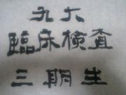 九州大学 検査技術科学 3期生