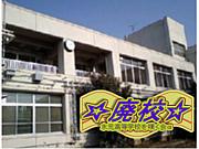 廃校☆水元高校