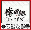 倖田組  広島支部 in mixi