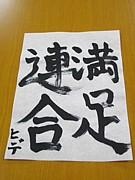 満足連合[遊戯王・神奈川]