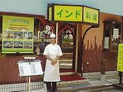 インド料理【シータラ】