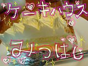 ☆★ケーキハウス ミツハシ★☆