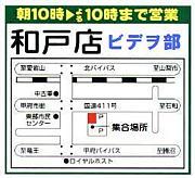 和戸店ビデヲ部☆E男・E女会☆