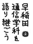 早稲田通信学科を語り継ごう!