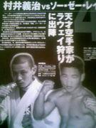 新日本格闘術空手道連盟 理心塾