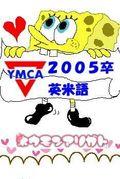 YM英米語学科05年度卒業生♪