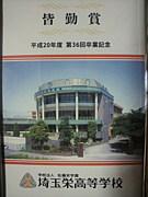 埼玉栄高校  2009年度卒業生