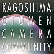 鹿児島★乙男カメラ部