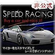スピード★レーシングファン
