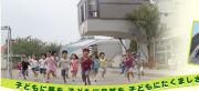 慶松幼稚園