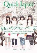 Quick Japan -クイックジャパン-