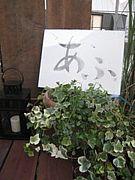 屋上アート+キッチン<afu>