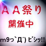 """AA祭り""""( ´゚,_」゚)"""""""