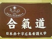日本赤十字広島看護大学合気道部