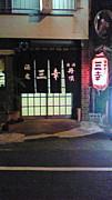 静岡市駿河区の旨い居酒屋