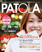京都【PATOLA】〜パトラ〜
