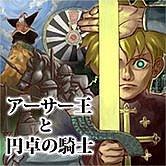 アーサー王と円卓の騎士