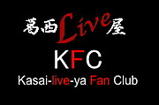 KFC 葛西Live屋 Fan Club