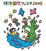 横浜国際フェスタ