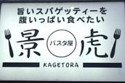 パスタ屋 景虎 歌舞伎町
