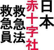 日本赤十字社救急法救急員