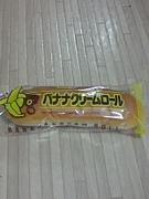 麗しのバナナロール