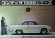 日野コンテッサ1300