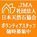 社団法人 日本天然石協会