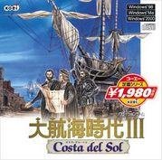 大航海時代? Costa del Sol