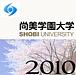 2010年 尚美学園大学★入学