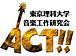 音楽工作研究会ACT!!