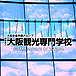 2011年§大阪観光専門学校