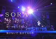 SORA -UVERworld-