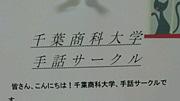 千葉商科大学 手話サークル