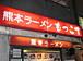 名古屋の熊本ラーメン  もっこす