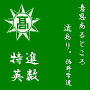 東福岡高校 特進英数コース