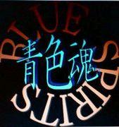 ♡3-1 青色魂♡
