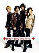 ◆1981〜1982's GLAYファン◆