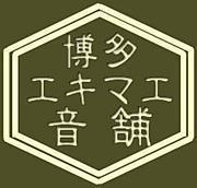 ライブハウス博多エキマエ音舗