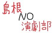島根NO演劇部