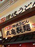 丸 亀 製 麺