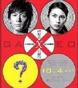 映画[容疑者Xの献身]ガリレオ