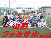 山形フットサル委員会mixi支部