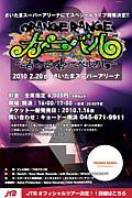 カーニバル〜春の祭典スペシャル